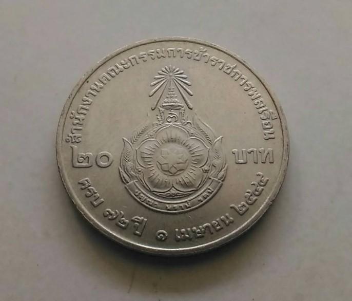เหรียญ20บาท 1เมษายน2544 ร7 ร9