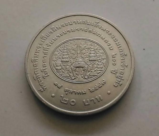 เหรียญ20บาท 18ตุลาคม2547 ร4