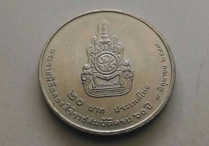 เหรียญ20บาท 9มิถุนายน2549