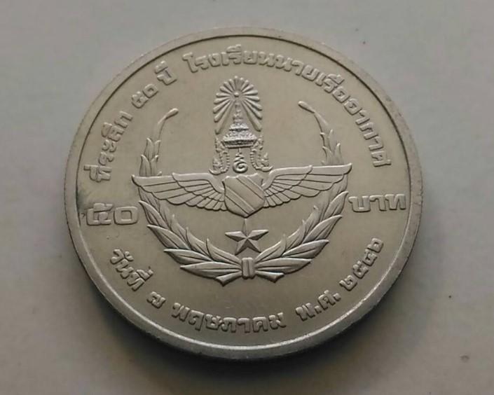 เหรียญ50บาท 7พฤษภาคม2546
