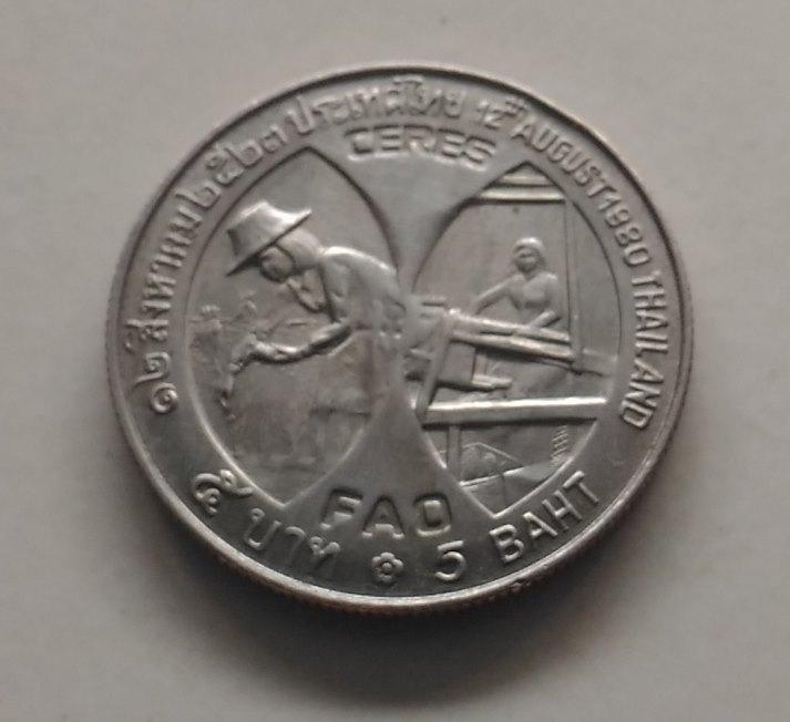 เหรียญ5บาท 12สิงหาคม2523