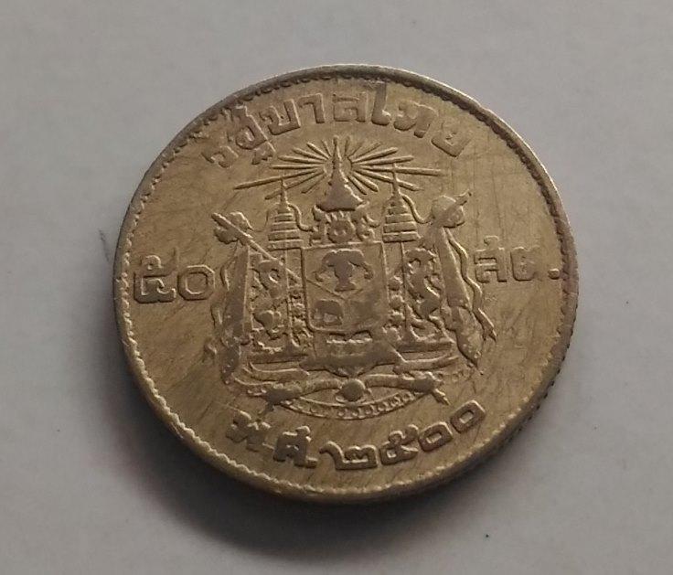 เหรียญ50สตางค์ พ.ศ.2500