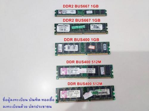 RAM PC 5ชิ้น