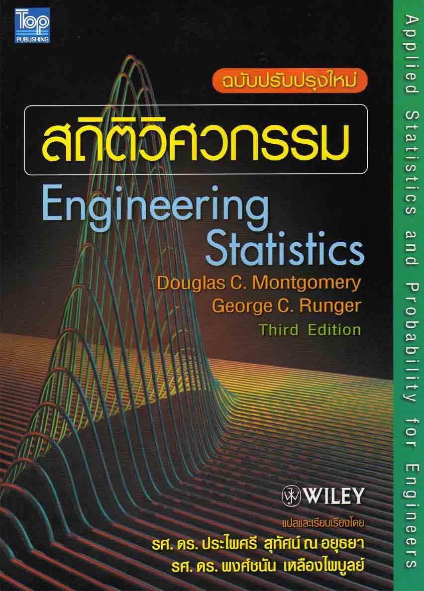 สิถิติวิศวกรรม (Engineering Statistics)