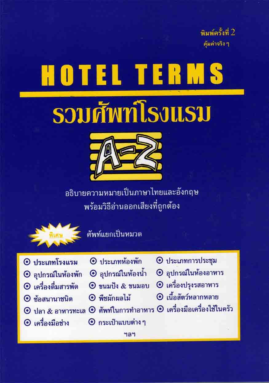 Hotel Terms รวมศัพท์โรงแรม