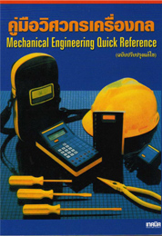 คู่มือวิศวกรเครื่องกล (Mechanical Engineering Quick Reference)