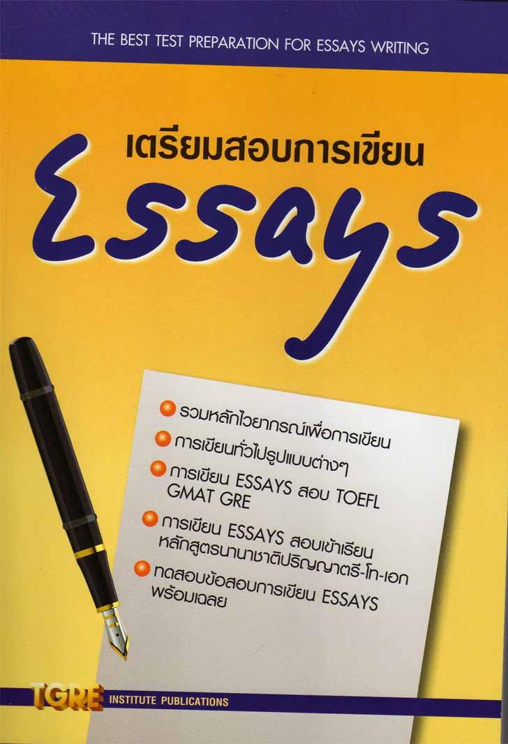 เตรียมสอบการเขียน ESSAYS