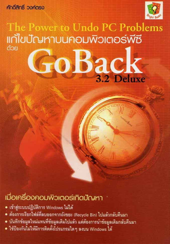 แก้ไขปัญหาบนคอมพิวเตอร์พีซีด้วย GoBack (3.2 Deluxe)