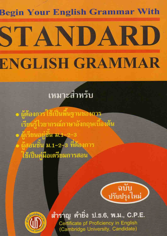 STANDARD ENGLISH GRAMMAR (ปอนด์)