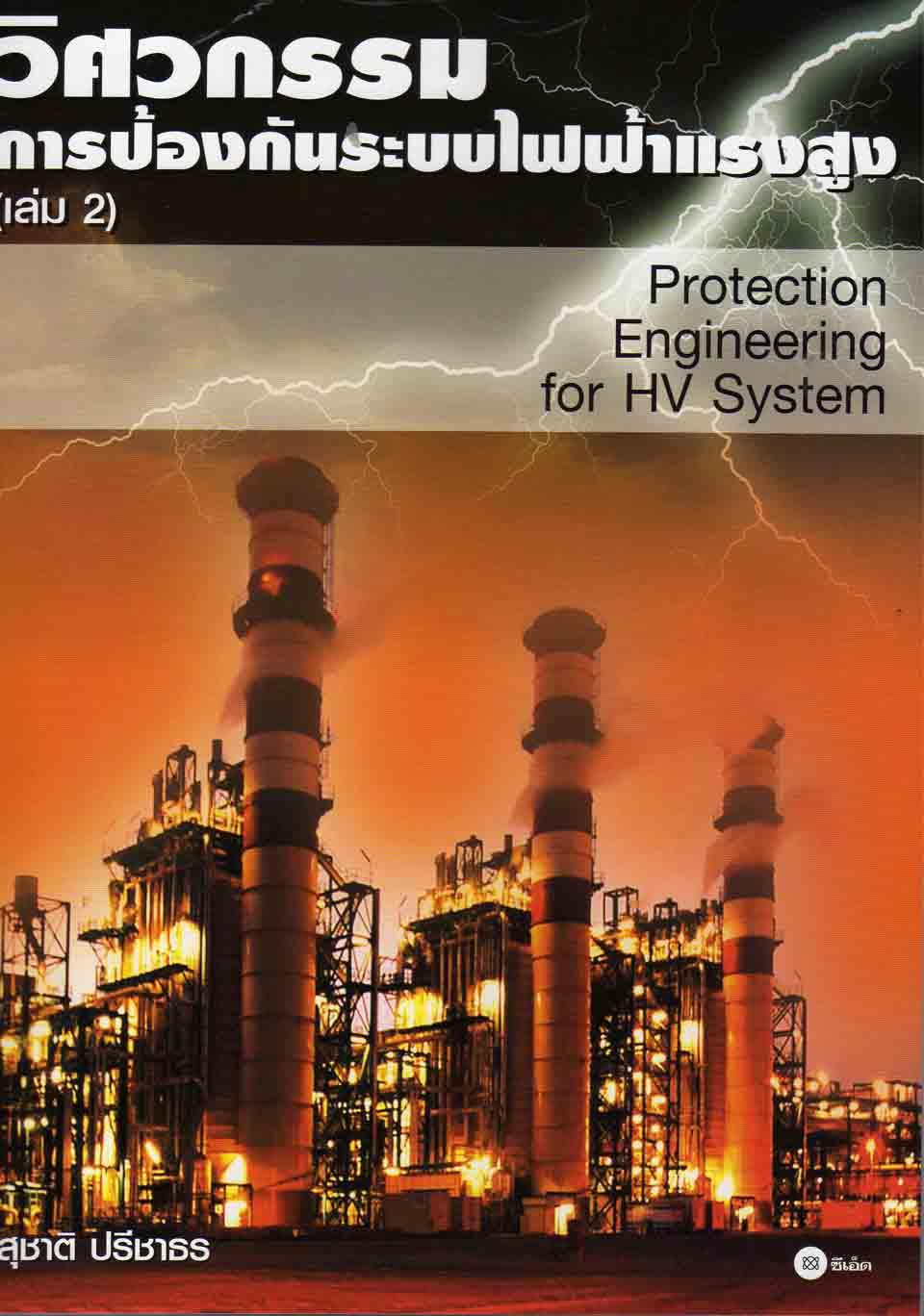 วิศวกรรมการป้องกันระบบไฟฟ้าแรงสูง 2
