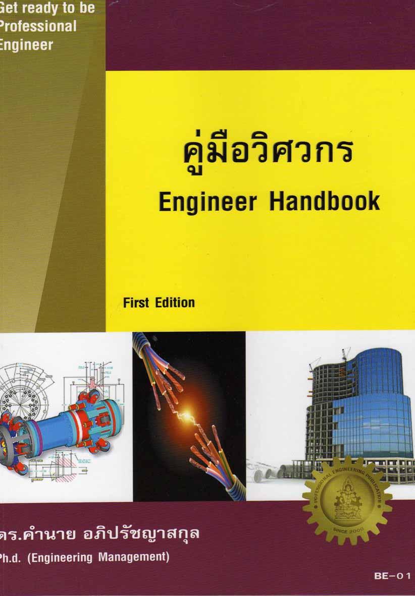 คู่มือวิศวกร (Engineer Handbook)