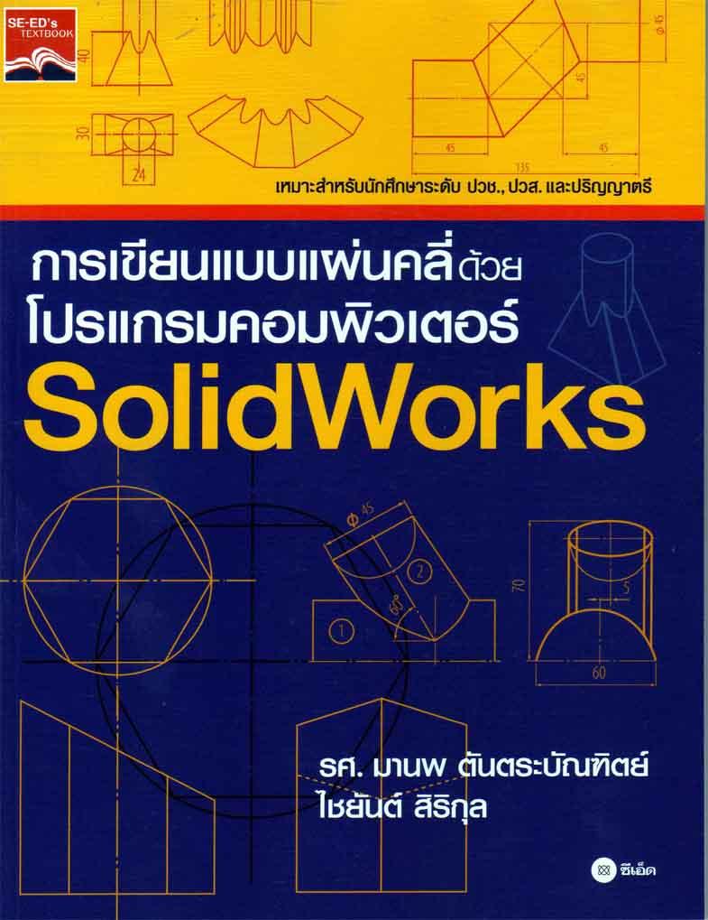 การเขียนแบบแผ่นคลี่ ด้วย SoildWorks