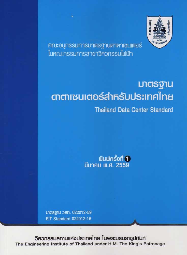 มาตรฐานดาตาเซนเตอร์สำหรับประเทศไทย