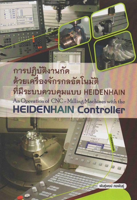 การปฏิบัติงานกัดด้วยเครื่องจักรกลอัตโนมัติที่มีระบบควบคุมแบบ HEIDENHAIN