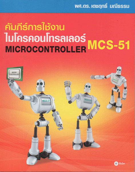 คัมภีร์หารใช้งานไมโครคอนโทรลเลอร์ MCS-51