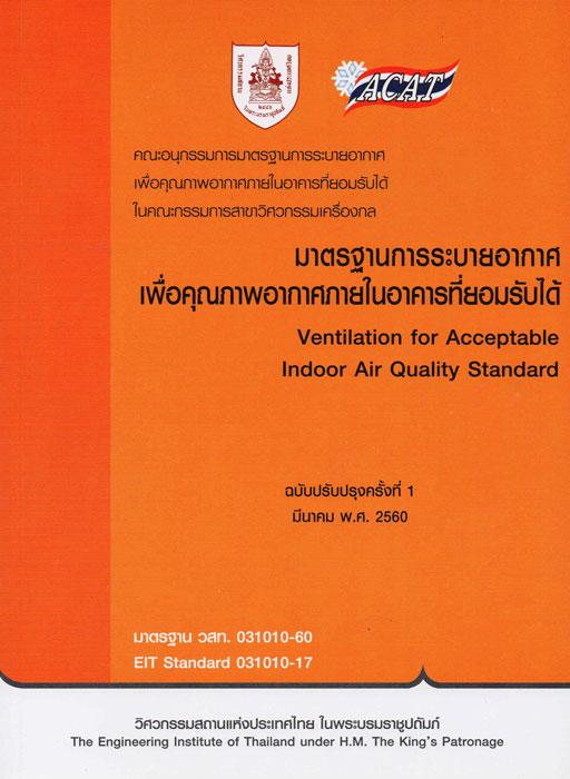 มาตรฐานการระบายอากาศเพื่อคุณภาพอากาศภายในอาคารที่ยอมรับได้