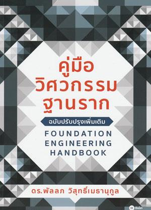 คู่มือวิศวกรรมฐานราก (Foundation Engineering Handbook)