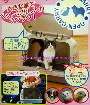 กระเป๋าใส่สัตว์เลี้ยง Open Carry