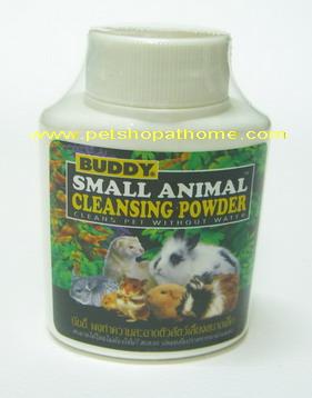 แป้งทำความสะอาดตัวสำหรับสัตว์เล็ก