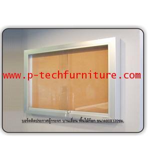 ตู้กระจกไม้ก๊อก CG-6090 - CG-120240