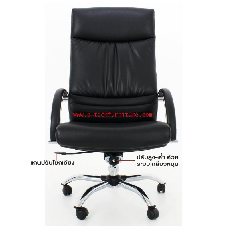 เก้าอี้ผู้บริหาร รุ่น MD