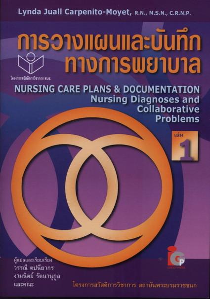 การวางแผนและบันทึกทางการพยาบาล เล่ม 1