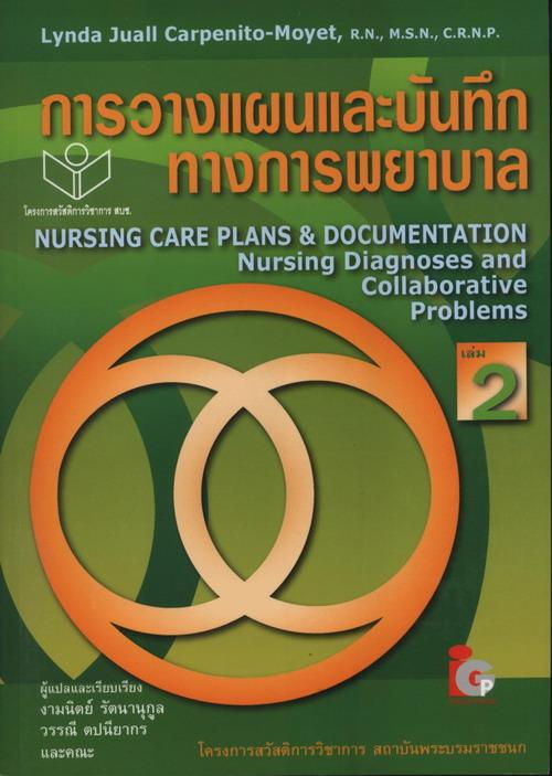 การวางแผนและบันทึกทางการพยาบาล เล่ม 2