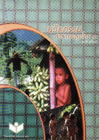 นวัตกรรมสาธารณสุขไทย