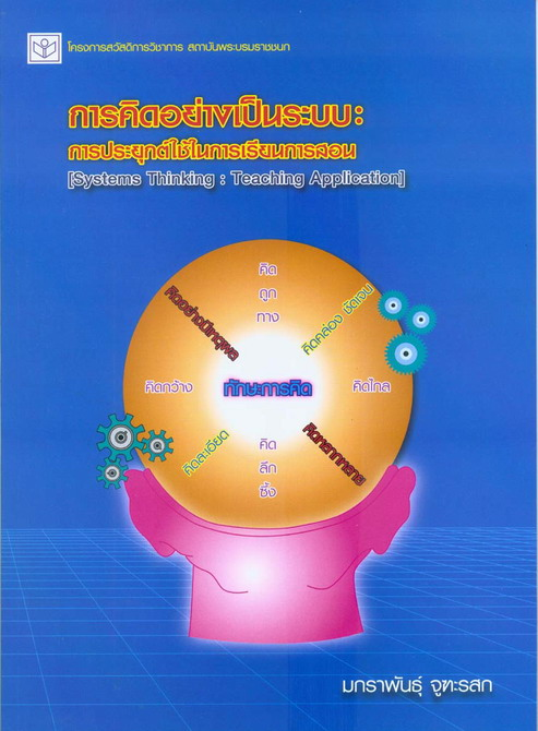 การคิดอย่างเป็นระบบ : การประยุกต์ใช้ในการเรียนการสอน
