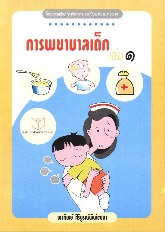 การพยาบาลเด็ก เล่ม 1 (จนกว่าสินค้าจะหมด)