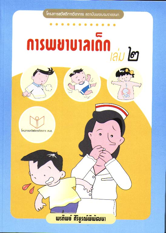 การพยาบาลเด็ก เล่ม 2  (จนกว่าสินค้าจะหมด)