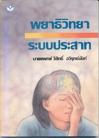 พยาธิวิทยาระบบประสาท