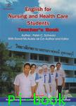 English for Nursing and Health Care Students (Teacher\'s Book)