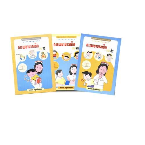การพยาบาลเด็ก  เล่ม 1-3  (จนกว่าสินค้าจะหมด)