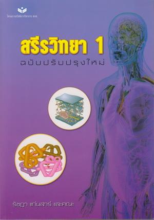 สรีรวิทยา 1  (ฉบับปรับปรุง)