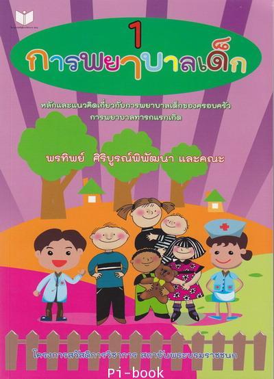 การพยาบาลเด็ก  เล่ม 1 (ฉบับปรับปรุง)