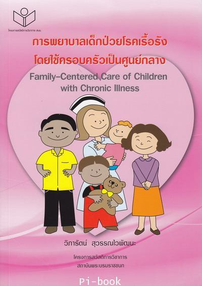 การพยาบาลเด็กป่วยโรคเรื้อรังโดยใช้ครอบครัวเป็นศูนย์กลาง