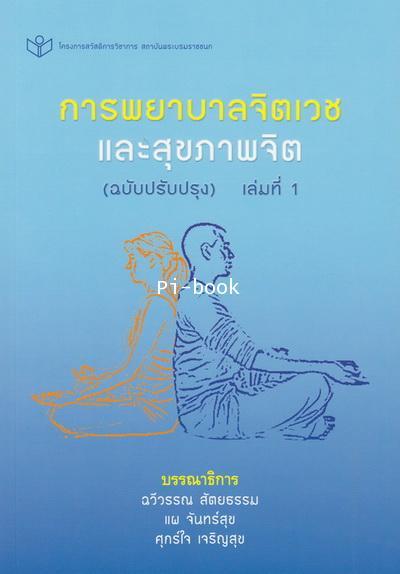 การพยาบาลจิตเวชและสุขภาพจิตเวช  เล่ม 1  ฉบับปรับปรุง