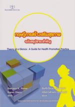 ทฤษฎีการสร้างเสริมสุขภาพ (ฉบับสรุปสาระสำคัญ)