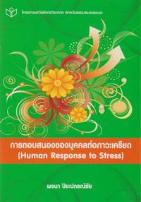 การตอบสนองของบุคคลต่อภาวะเครียด (Human Response to Stress)