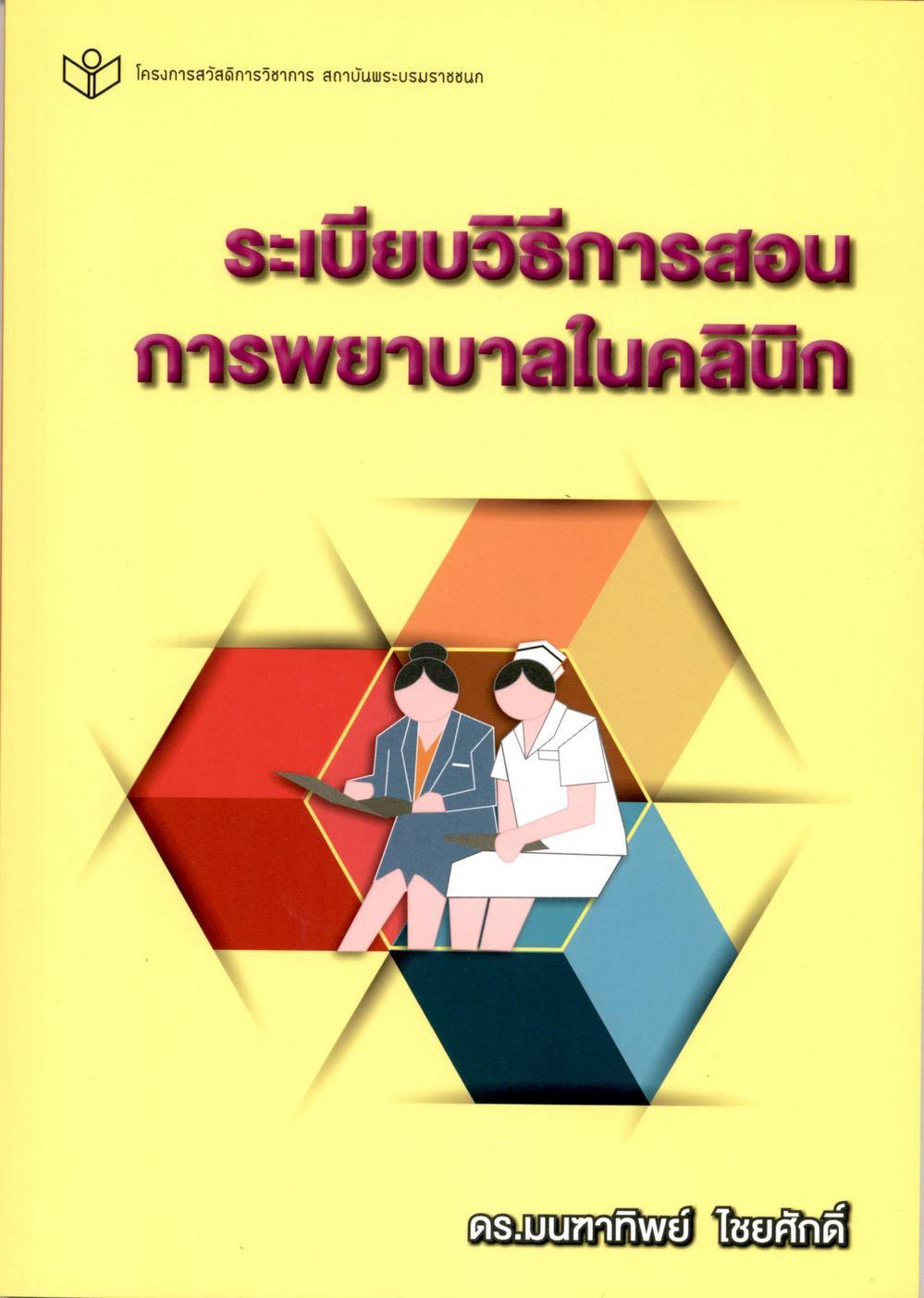 ระเบียบวิธีการสอนการพยาบาลในคลินิก