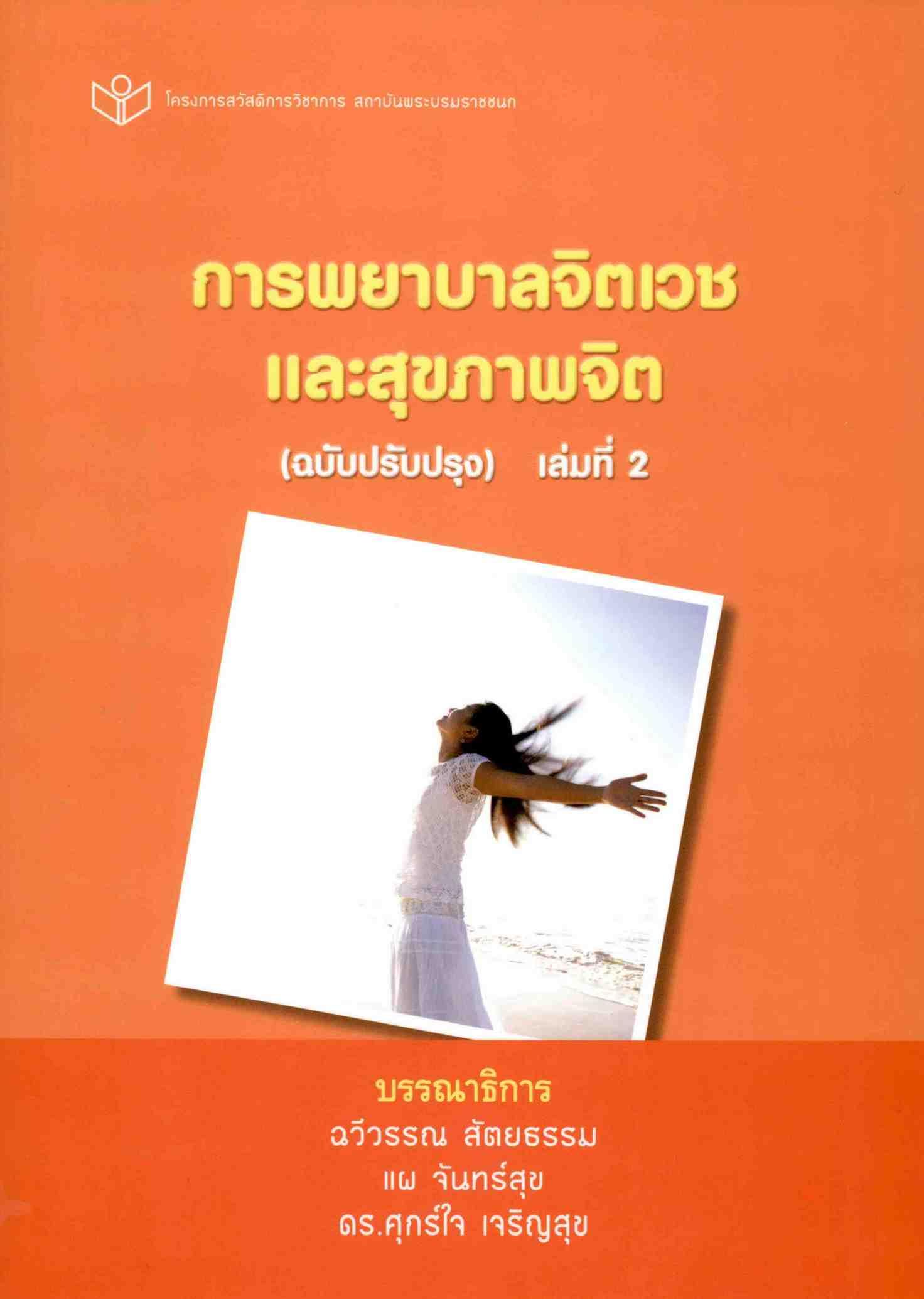 การพยาบาลจิตเวชและสุขภาพจิต  เล่ม 2  ฉบับปรับปรุง