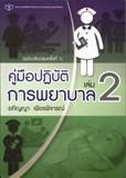 คู่มือปฏิบัติการพยาบาล  เล่ม  2  ฉบับปรับปรุง