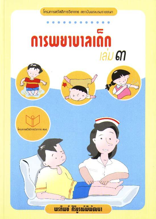 การพยาบาลเด็ก เล่ม 3 (จนกว่าสินค้าจะหมด)