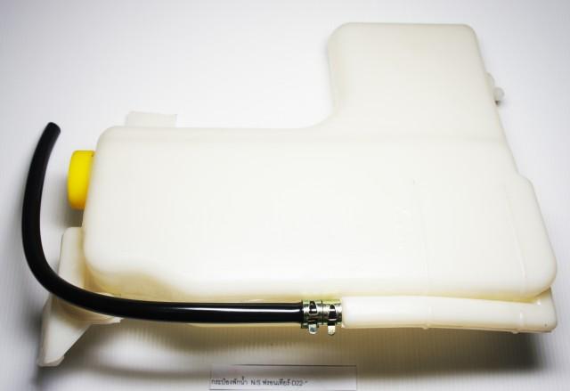 กระป๋องพักน้ำ NISSAN FRONTIER-D22 (0103015)