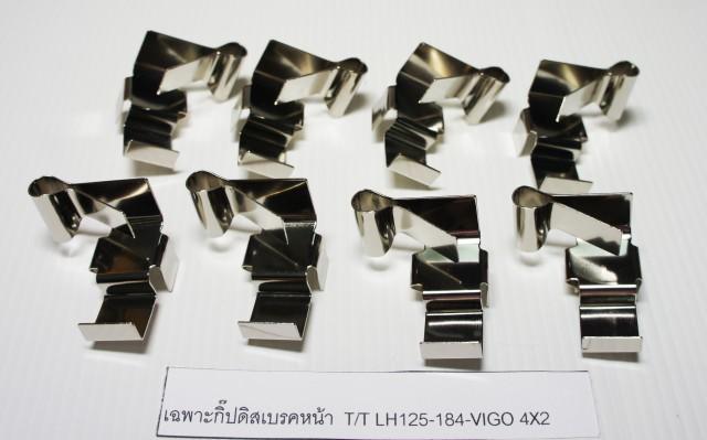 กิ๊ปดิสเบรคหน้า(เฉพาะกิ๊ป) TOYOTA LH125-184-VIGO 4X2แชมป์สมาร์ทตัวเล็ก (0113017)