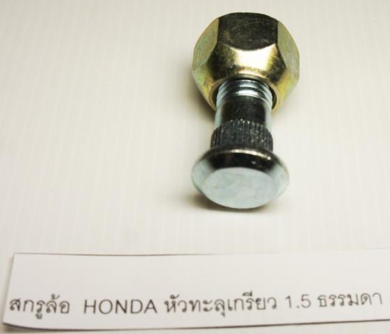 สกรูล้อ HONDA (2210011)