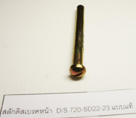 สลักดิสเบรคหน้า DATSAN 720-SD22-23 (2254001)