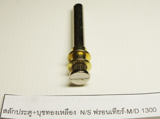 สลักประตู+บุชทองเหลือง NISSAN FRONTIER-M/D1300 (2259007)
