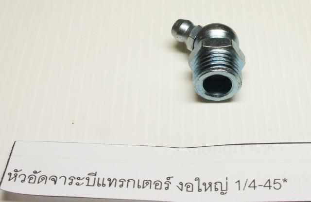 หัวอัดจารบีแทรกเตอร์ งอใหญ่ 1/4-45* / 50ตัว/1กล่อง (2304001)